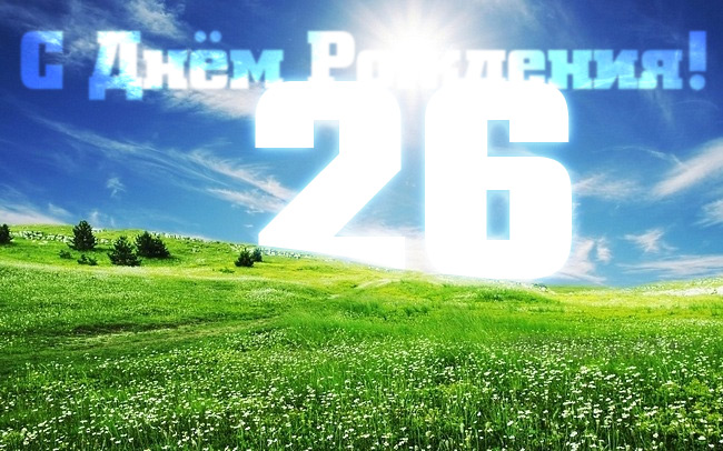 Поздравление с днем рождение с 26